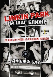 Linkin Park: На шаг ближе. От Xero до группы #1: рождение легенды