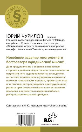 Самоучитель начинающего адвоката. 4-е издание, дополненное и переработанное