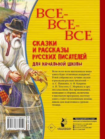 Все-все-все сказки и рассказы русских писателей для начальной школы