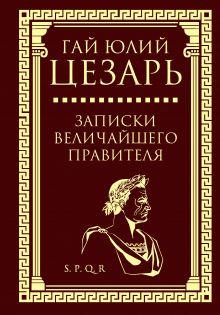 Записки величайшего правителя