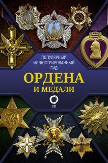 Ордена и медали. Популярный иллюстрированный гид