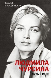 Людмила Чурсина. Путь к себе