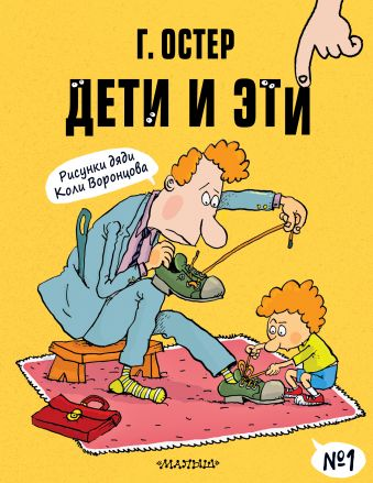 Дети и Эти-1. Рисунки Н. Воронцова