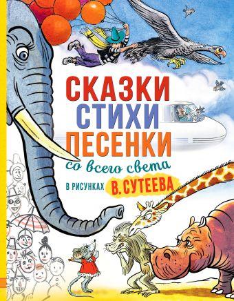 Сказки, стихи, песенки со всего света в рисунках В. Сутеева