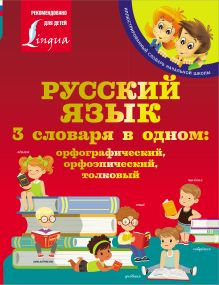 Русский язык. 3 словаря в одном: орфографический, орфоэпический, толковый