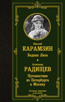 Бедная Лиза. Путешествие из Петербурга в Москву