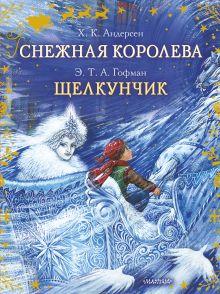 Снежная королева. Щелкунчик