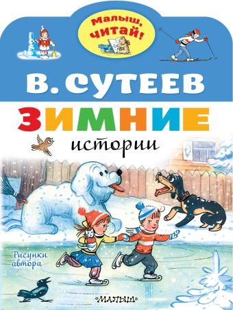 Зимние истории. Рисунки В. Сутеева