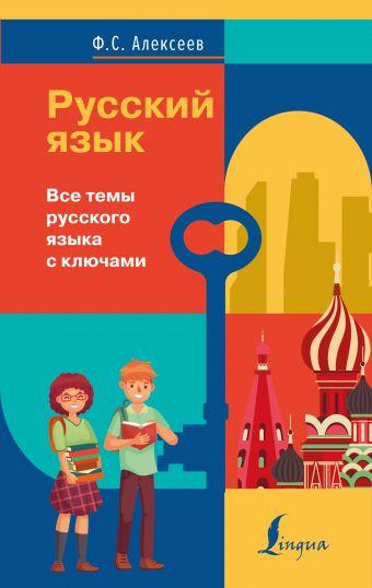 Русский язык. Все темы русского языка с ключами