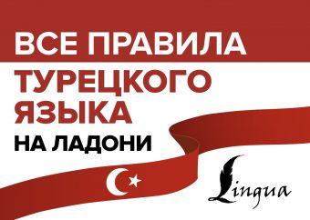 Все правила турецкого языка на ладони