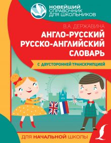 Англо-русский русско-английский словарь для начальной школы с двусторонней транскрипцией