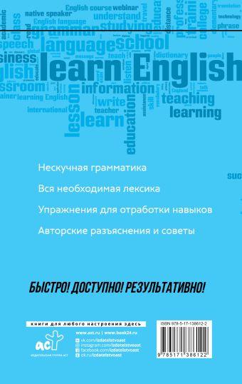 Английский язык: курс для самостоятельного и быстрого изучения
