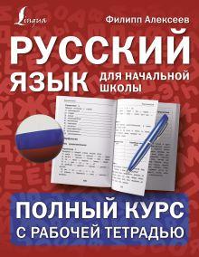 Русский язык для начальной школы: полный курс с рабочей тетрадью