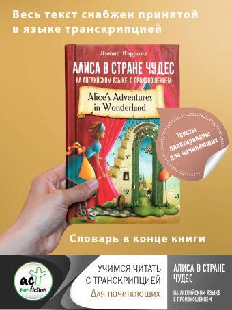 Алиса в стране чудес на английском языке с произношением