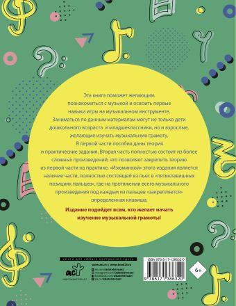 Учим музыку с радостью! Учебное пособие для начинающих музыкантов
