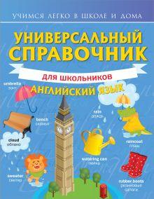 Универсальный справочник для школьников: Английский язык