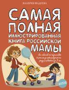 Самая полная иллюстрированная книга российской мамы [Фадеева Валерия Вячеславовна]