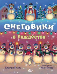 Снеговики в Рождество