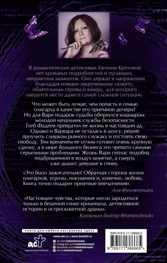 Дзен московского олигарха
