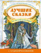 Большая книга сказок на английском для детей