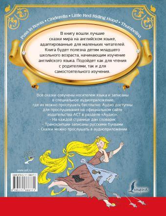 Большая книга самых великих сказок мира на английском языке + аудиоприложение