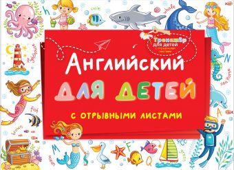 Английский для детей с отрывными листами