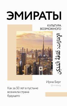 Эмираты: культура возможного. Как за 50 лет в пустыне возникла страна будущего