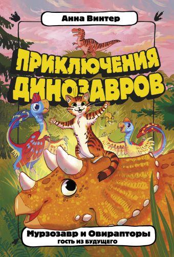 Мурзозавр и Овирапторы. Гость из будущего