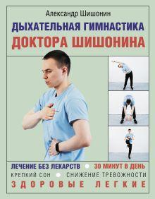 Дыхательная гимнастика доктора Шишонина