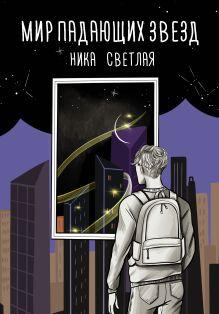 Мир падающих звезд