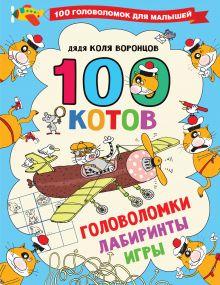 100 котов: головоломки, лабиринты, игры