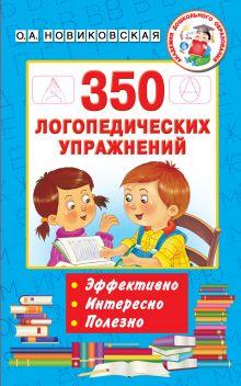 350 логопедических упражнений