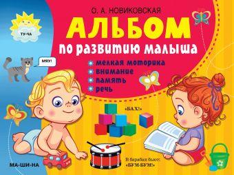 Альбом по развитию малыша: мелкая моторика, внимание, память, речь