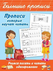 Прописи, которые научат читать. Учимся писать и читать одновременно