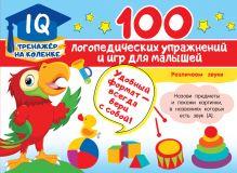 100 логопедических упражнений и игр для малышей