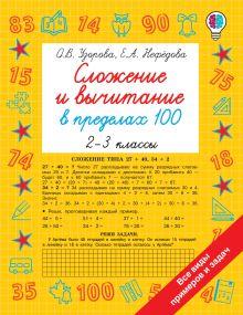 Сложение и вычитание в пределах 100. 2-3 классы