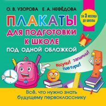 Все плакаты для подготовки к школе