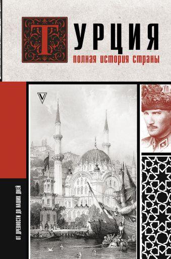 Турция. Полная история страны.