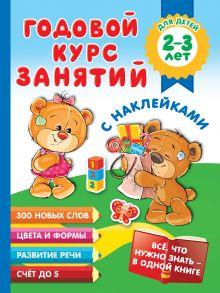 Годовой курс занятий с наклейками для детей 2-3 лет