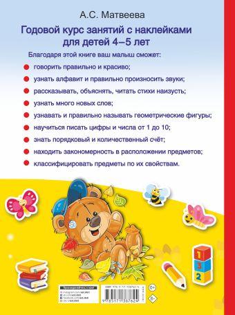 Годовой курс занятий с наклейками для детей 4-5 лет