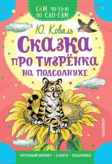 Сказка про тигрёнка на подсолнухе