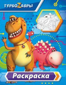 Турбозавры. Раскраска (голубая)