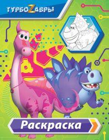 Турбозавры. Раскраска (зелёная)