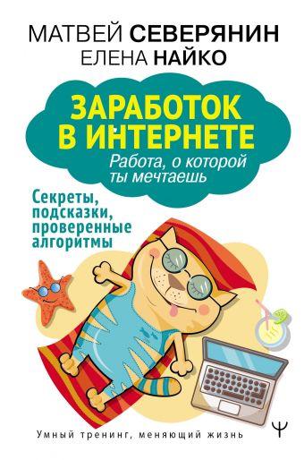 Заработок в интернете. Секреты, подсказки, проверенные алгоритмы