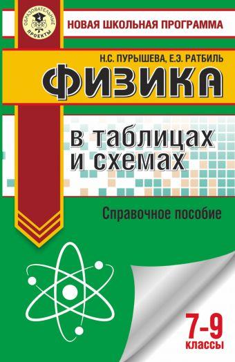ОГЭ. Физика в таблицах и схемах для подготовки к ОГЭ