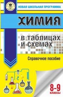 ОГЭ. Химия в таблицах и схемах для подготовки к ОГЭ