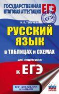 ЕГЭ. Русский язык в таблицах и схемах для подготовки к ЕГЭ. 10-11 классы [Текучева Ирина Викторовна]