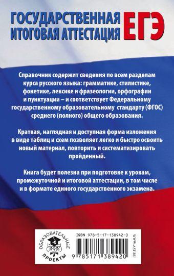ЕГЭ. Русский язык в таблицах и схемах для подготовки к ЕГЭ. 10-11 классы