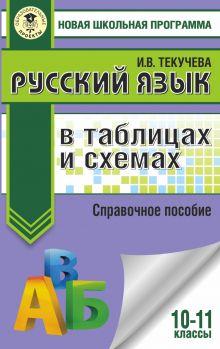 ЕГЭ. Русский язык в таблицах и схемах. 10-11 классы