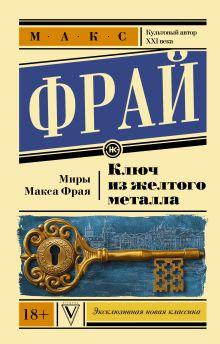 Ключ из желтого металла